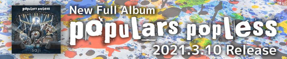 2021年3月10日 New Full Album『populars popless』発売決定!